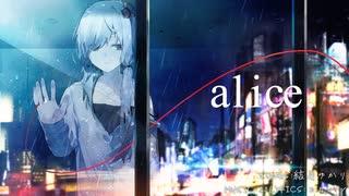 【結月ゆかり】alice.【オリジナル】のサムネイル