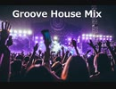 【作業用BGM】Groove House Mix vol.1【DJMIX】
