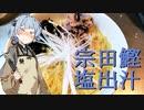 【ラーメン祭】ソウダガツオの塩漬けでラーメンを作る葵ちゃ...