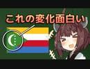 コモロ国旗、これの配置工夫の歴史が面白かった