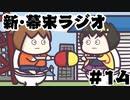 [会員専用]新・幕末ラジオ 第14回(便器男&ゾンビ映画マニヤ&壺男)