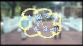 【まゆつ&若唯】星期五的早安 {粵語/広東