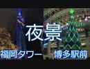 DJI Pocket 2 博多の夜景