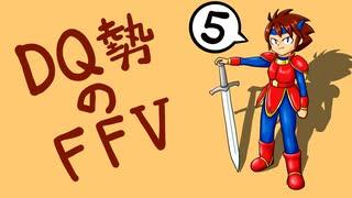 【実況】FF初クリア目指してFFVを初見プレ