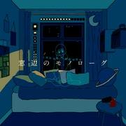 窓辺のモノローグ / higma feat. 初音ミク #ボカコレのサムネイル