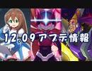【ロックマンX DiVE】 アップデート情報 2020.12.09 【VOICEROID実況】