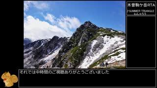 【ゆっくり】木曽駒ケ岳RTA【リアル登山ア