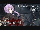 結月ゆかりが獣狩りの夜を征く【Bloodborne】#02