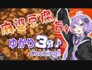第464位:ゆかり3分クッキング 旨辛~! 麻婆豆腐【VOICEROIDクッキング】