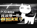 【MMD杯ZERO3】育良啓一郎 様【ゲスト告知】