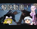 【DMC5】魔理沙は解説がしたい 【ゆっくり&VOICEROID実況動画】