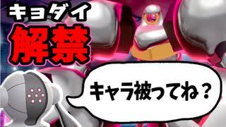 【実況】ポケモン剣盾 冠の雪原 キョダイ