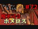 勇者って気じゃないけどPS4版ドラクエ11実況プレイ Part72