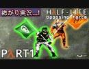 【ビビりがラボに帰りマショイ!】 ▼Half-Life:Opposing Force▼怖がり実況...!【Part1】