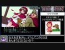 ドラゴンナイト3 RTA 4時間11分34秒 Part1/6【PCエンジン・ゆっくり解説】
