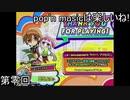 【ゆっくり実況】pop'n musicは楽しいね!0