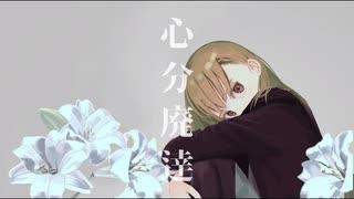 心分廃達 / 海風太陽P feat.初音ミク 【#ボカコレルーキー】のサムネイル