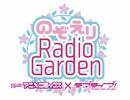【第1回】RADIOアニメロミックス ラブライブ!~のぞえりRadio Garden~