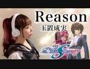 Reason@歌ってみた【ひろみちゃんねる】