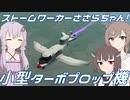 【Stormworks】鳥っぽい飛行機で編隊飛行するよ!