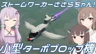 【Stormworks】鳥っぽい飛行機で編隊飛行
