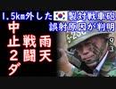 標的が旭日旗に見えた2ダっ... 【江戸川 media lab HUB】お笑い・面白い・楽しい・真面目な海外時事知的エンタメ