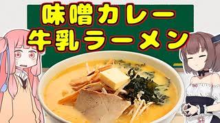 変なグルメで日本一周!青森編「味噌カレ