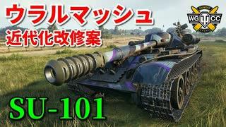 【WoT:SU-101】ゆっくり実況でおくる戦車