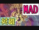 【遊戯王MAD】英雄