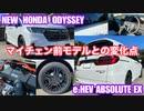 ホンダ オデッセイ e_HEV アブソルート EX【マイナーチェンジ前モデルとの車両の変化点】