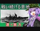 退艦命令を無視、戦い続ける幸運艦『羽黒』【VOICEROID解説】