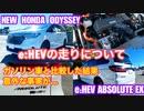 ホンダ オデッセイ e_HEV アブソルート EX【ガソリン車と比較したe_HEVの走りについて】