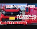 ホンダ 新型 N-ONE オリジナル【フルモデルチェンジで進化したポイントの紹介】