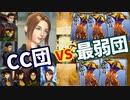 【FF8】最弱カード縛りでCC団撃破