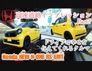 ホンダ 新型 N-ONE RS 6MT【高速道路走りのインプレッション part2】