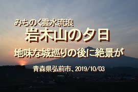 【みちのく壁新聞】岩木山の夕日…地味な城