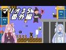 【琴葉姉妹実況】マリオ35 番外編 勝利しないとおもらしする...