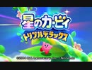 【実況プレイ】星のカービィ トリプルデラックス part2