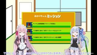 【マリオ35】琴葉姉妹のミッション挑戦par