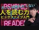 人を読む①〜インスタントビッグファイブ入門