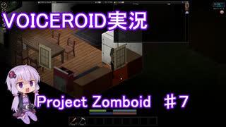 【VOICEROID実況】Project_Zomboid ♯7