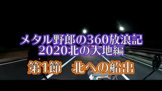 メタル野郎の360放浪記 2020 北の大地編
