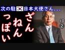 相星さん「えっ?俺何かやらかしたっけ?」 【江戸川 media lab HUB】お笑い・面白い・楽しい・真面目な海外時事知的エンタメ