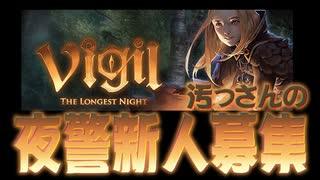 【汚っさん実況】Vigil -The Longest Nigh