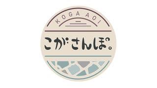 YOUDEALヒルズ荘106号室 『古賀葵のこがさんぽ。』#5【ゲスト:大野柚布子】(前半)