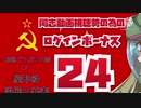同志動画視聴勢の為のけもフレ2、ログインボーナス24(短縮版)