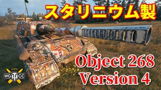 【WoT:Object 268 Version 4】ゆっくり実