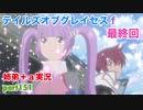 □■テイルズオブグレイセスfをマルチプレイ実況 part151【姉弟+a実況】