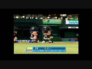『PS3版 実況パワフルプロ野球2013 ゲームプレイ動画 ペナントレース 西武VSソフトバンク』のサムネイル