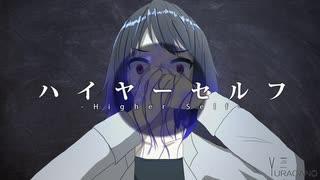 ハイヤーセルフ / 初音ミクのサムネイル